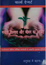 Foundational Bible Doctrine (Hindi) (Teaching manual based on W S Catechism) by Charles Angert